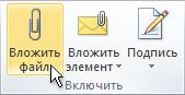 Основные задачи в Outlook картинка №4
