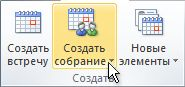 Основные задачи в Outlook картинка №9